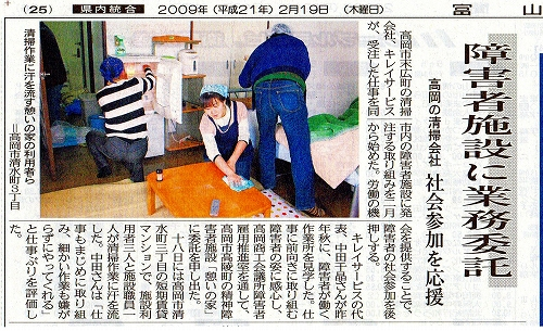 富山新聞に掲載されました!写真1