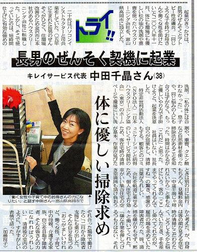 北陸中日新聞に掲載されました!写真1