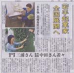 北日本新聞に掲載されました!写真1