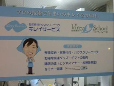 ◆ キレイスクール ◆ プチ公開写真2