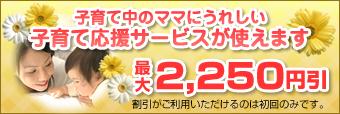 子育て応援サービス☆ご紹介キャンペーン写真1