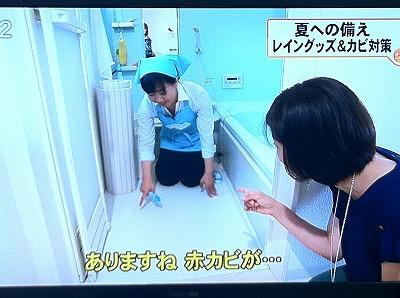バスルームのカビ対策写真1