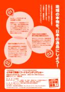 北陸新幹線開業カウントダウン・とやま元気企業創造展示商談会「とやまで発掘!フード&インテリアショー」開催!写真1