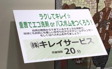 高岡わくわくキッズ☆写真1