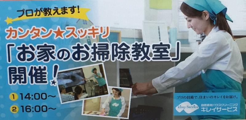プロが教える!かんたん☆スッキリ「お家のお掃除教室」写真1