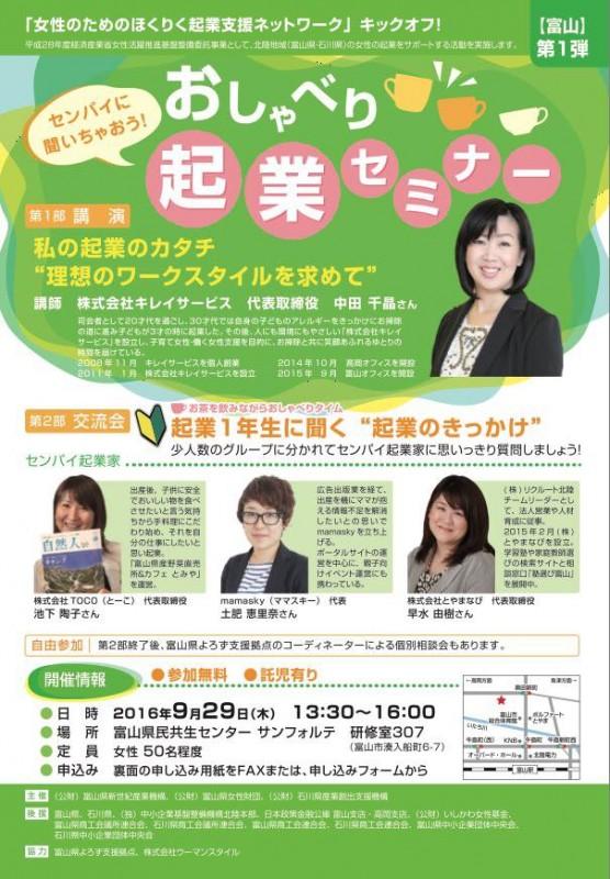 おしゃべり起業セミナー☆写真1